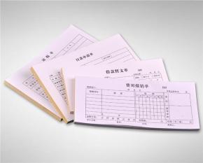 重庆黑白票据印刷