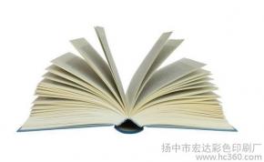 安康厚书印刷